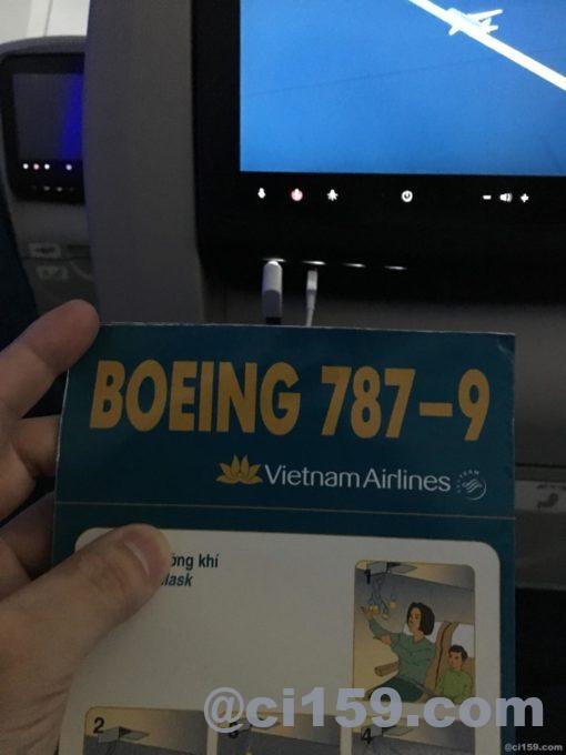 ベトナム航空ボーイング787-9のパーソナルモニター