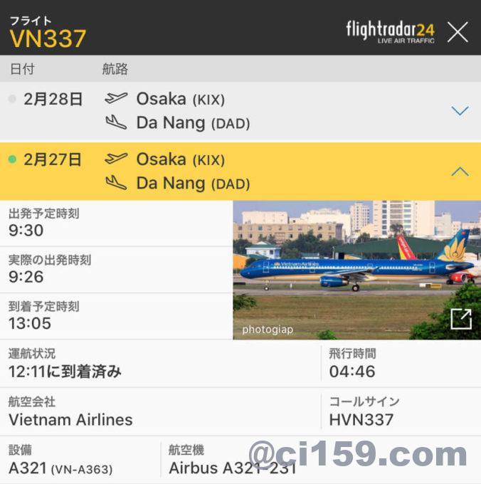 VN337のフライト情報