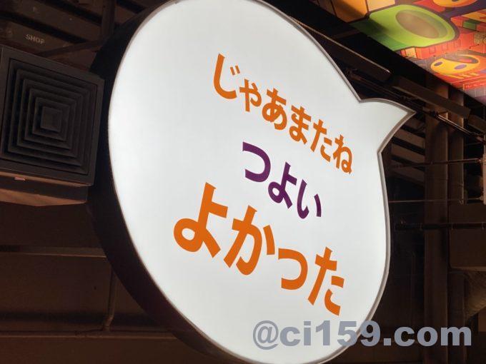 TERMINAL 21 PATTAYAの意味深な日本語の表示