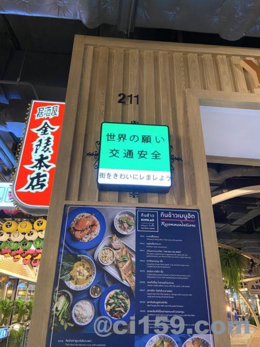 TERMINAL 21 PATTAYAの変な日本語の看板