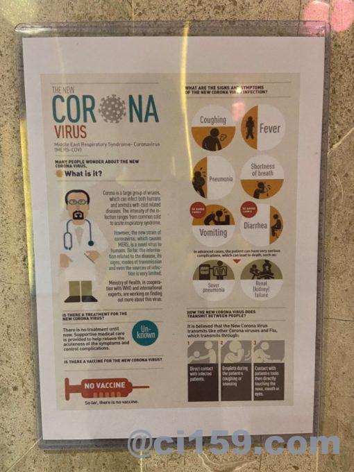コロナウイルス対策案内