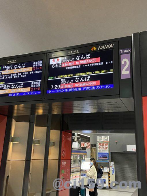 南海電車関西空港駅