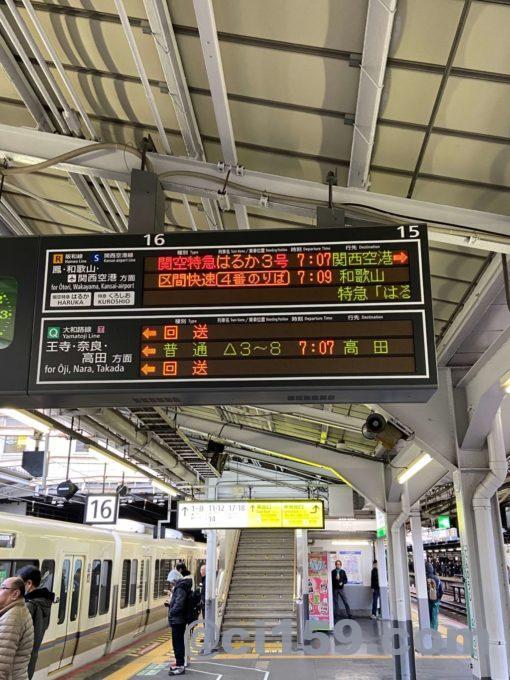 天王寺駅の列車掲示板