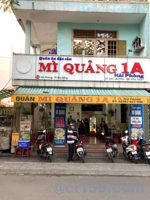 Mi QUANG 1Aの外観