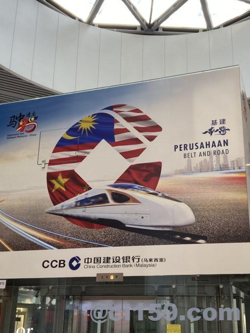 中国高速鉄道の看板
