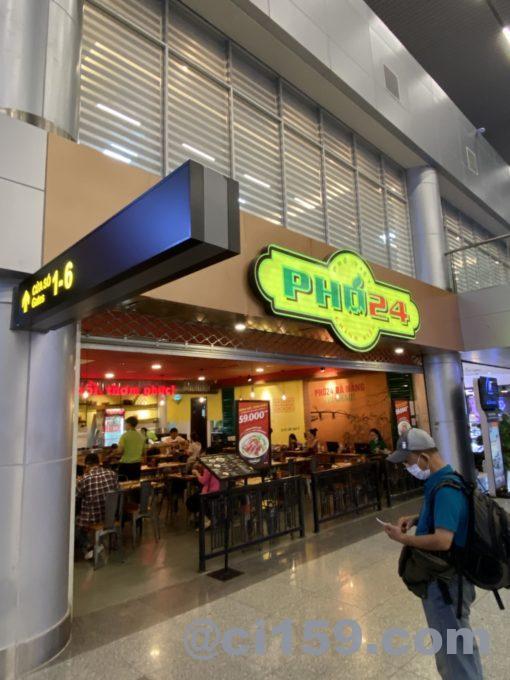 PHO24の空港店舗