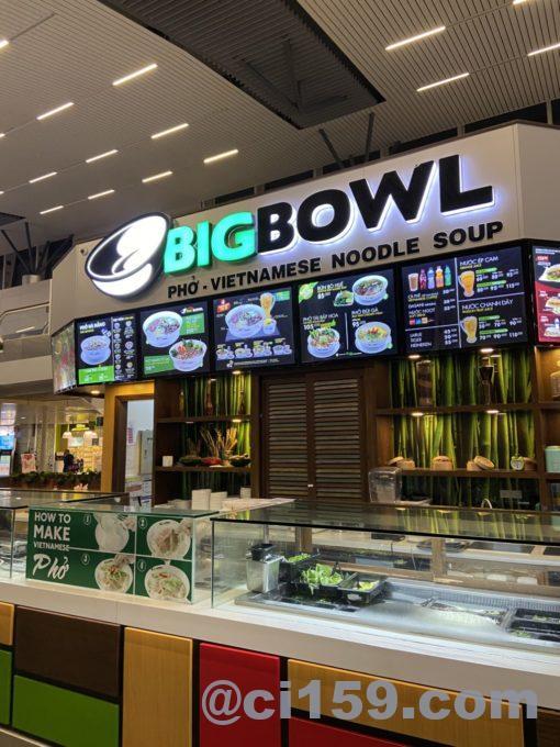 ビッグボウルの空港店舗
