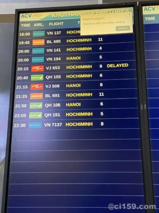 ダナン国際空港のフライトスケジュール