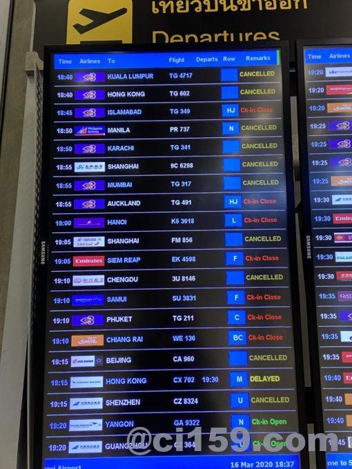 スワンナプーム空港の出発スケジュール