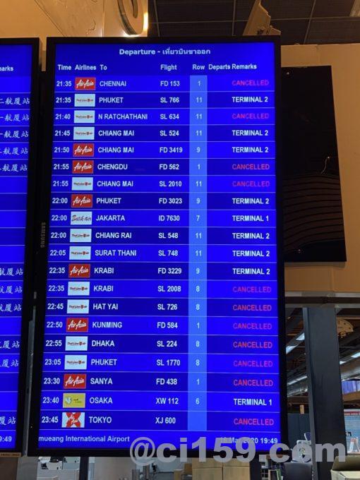 ドンムアン空港の出発スケジュール