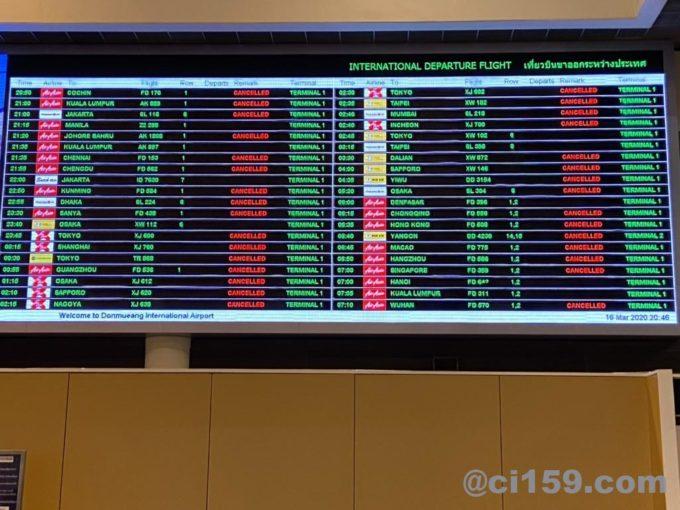 ドンムアン空港の国際線出発スケジュール