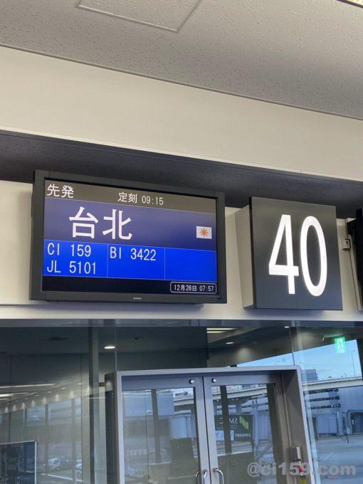 関西空港40番ゲート