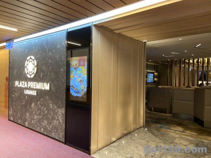 桃園国際空港のプラザプレミアムラウンジ入り口