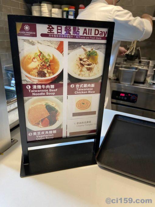 桃園国際空港のプラザプレミアムラウンジ料理のメニュー