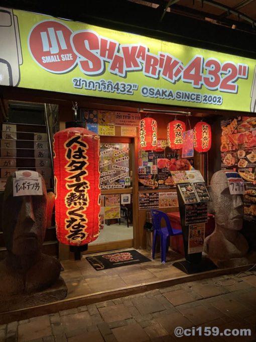 パタヤ日本食のお店シャカリキ42