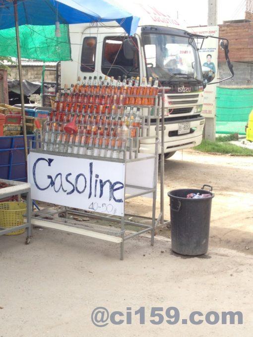ガソリン屋台