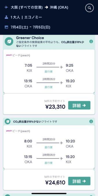 ピーチ沖縄線のフライト価格