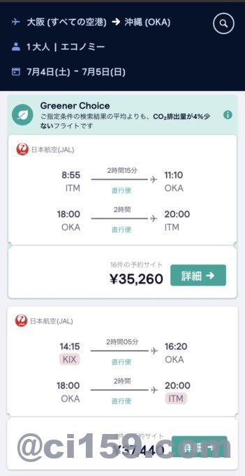 JAL沖縄線のフライト価格