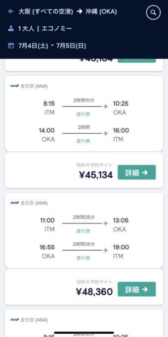 ANA沖縄線のフライト価格
