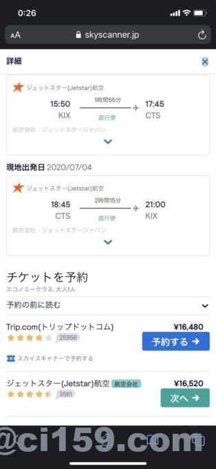 ジェットスター札幌線フライト価格