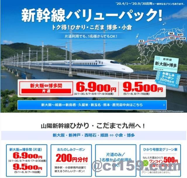 JTB新幹線バリューパック