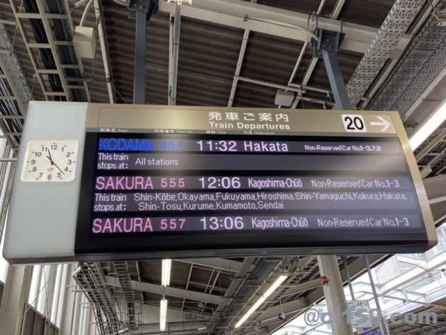 新幹線発車案内