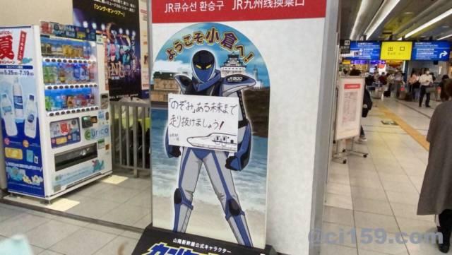 山陽新幹線公式キャラクター