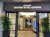 JR九州ステーションホテル小倉の入口