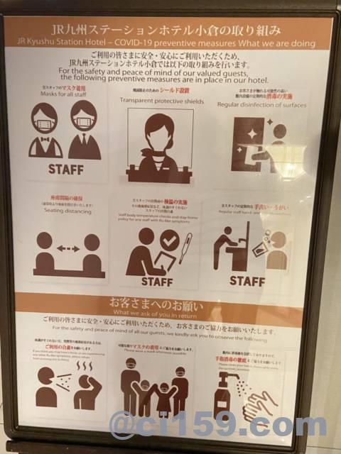 JR九州ステーションホテル小倉の取組案内