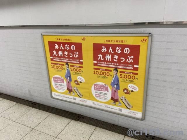 「みんな九州きっぷ」ポスター