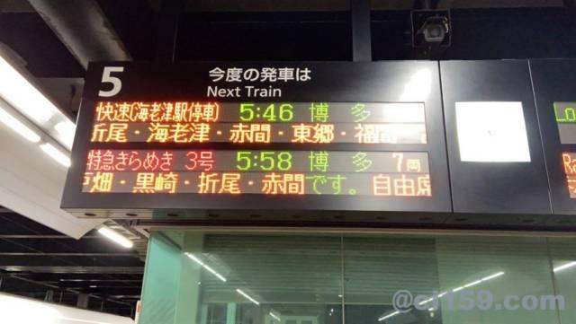 小倉駅の発車案内