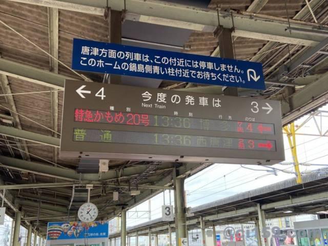 佐賀駅の出発掲示板