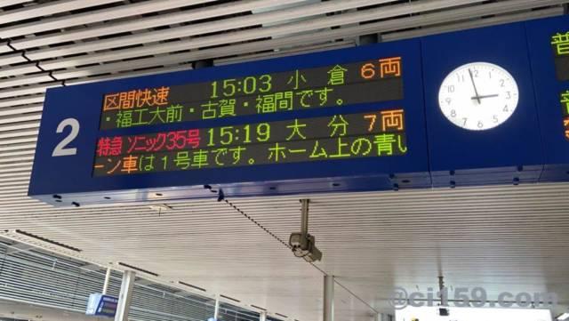 博多駅の出発掲示板