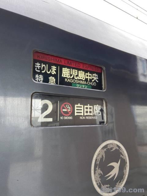 特急きりしま号の車体側面掲示
