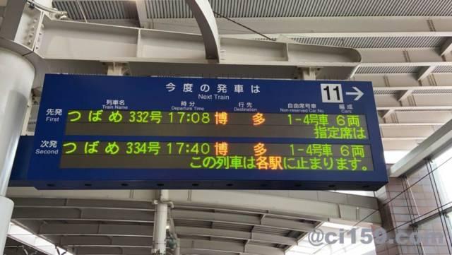 熊本駅の出発案内