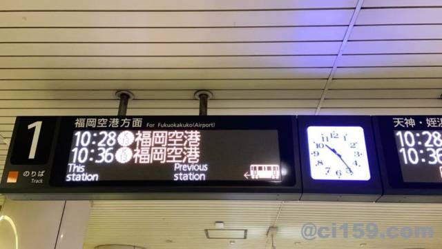 空港線の博多駅出発掲示板