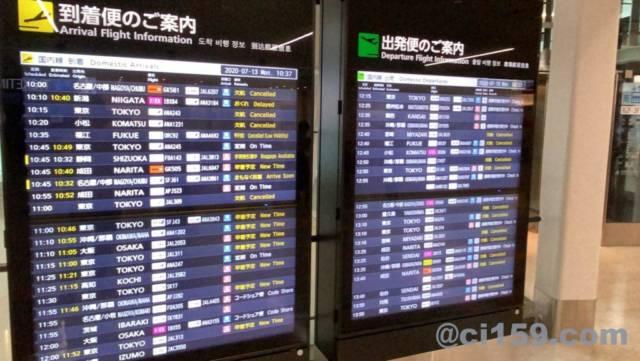 福岡空港のフライト案内