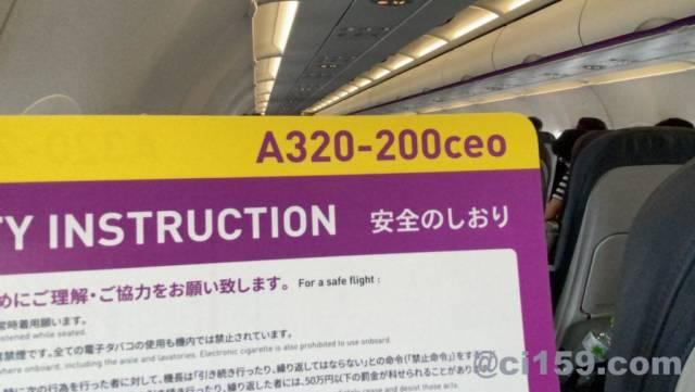 エアバスA320-200ceoの安全のしおり