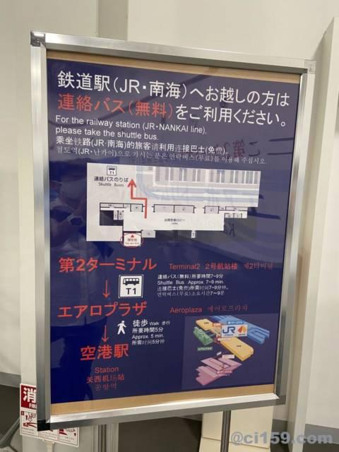 関西空港の連絡バス案内