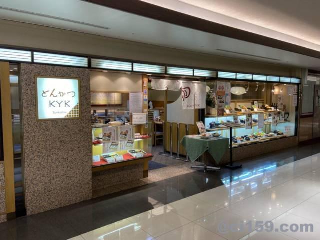 関西国際空港のKYK