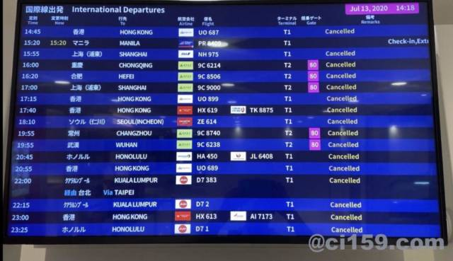 関西国際空港の国際線出発案内