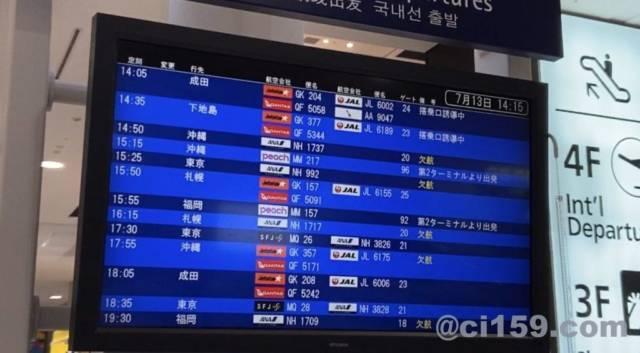 関西国際空港の国内線出発案内