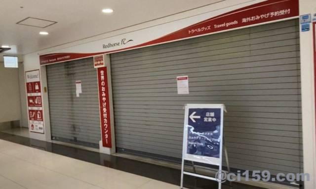 関西空港の休業中店舗