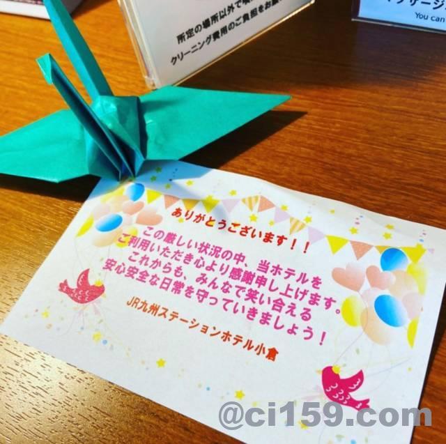 JR九州ステーションホテル小倉からのメッセージ