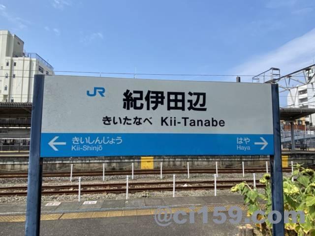 紀伊田辺駅のホーム