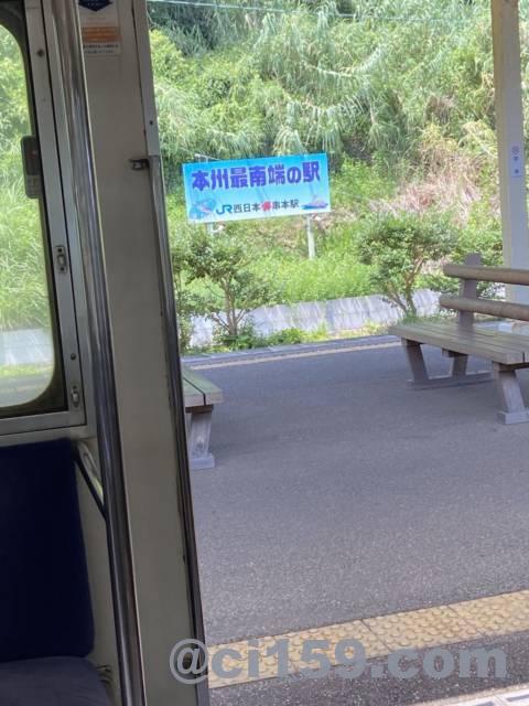 串本駅のPR看板