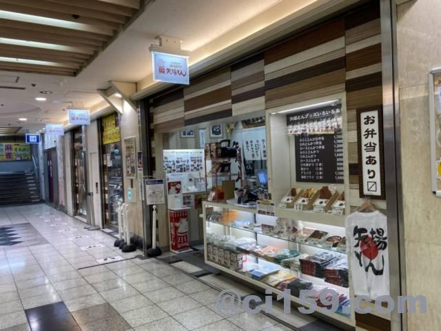 矢場とん名古屋駅エスカ店