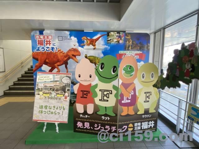 福井駅の恐竜王国PR