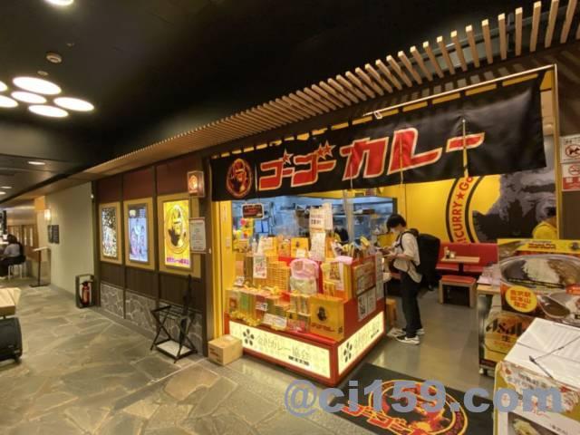 ゴーゴーカレー金沢駅総本山