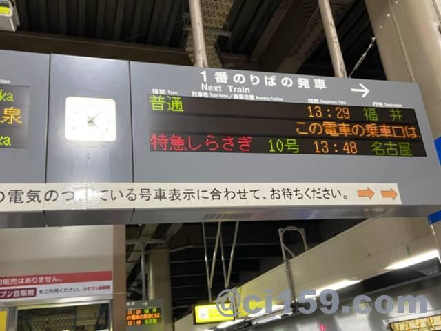 金沢駅の電光掲示板